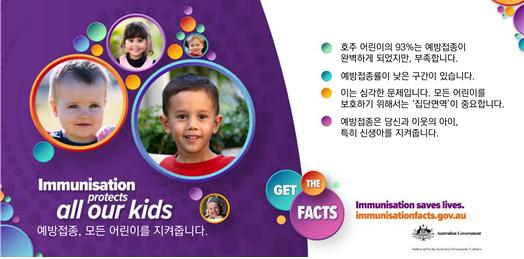 [그림 1] 예방접종의 중요성을 홍보하는 온라인 포스터